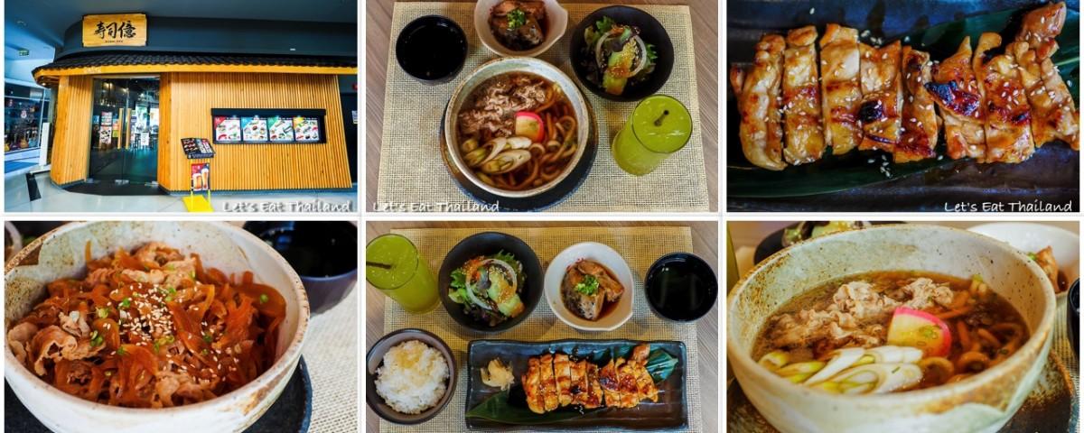 Sushi Oku 000