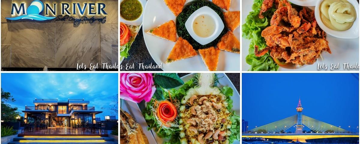 Moon River Silk Dining Restaurant 000