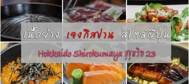 Hokkaido Shirokumaya 000