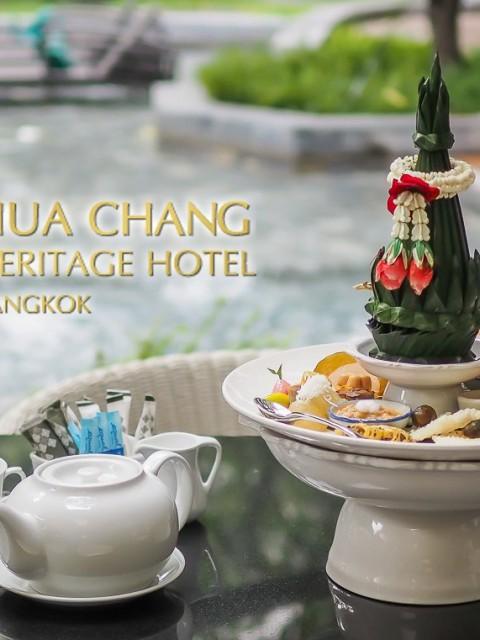 หัวช้าง เฮอริเทจ [Hua Chang Heritage Hotel]