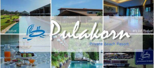 Pulakorn Private Beach Resort (ปูละคอนไพรเวท บีช รีสอร์ท) 000
