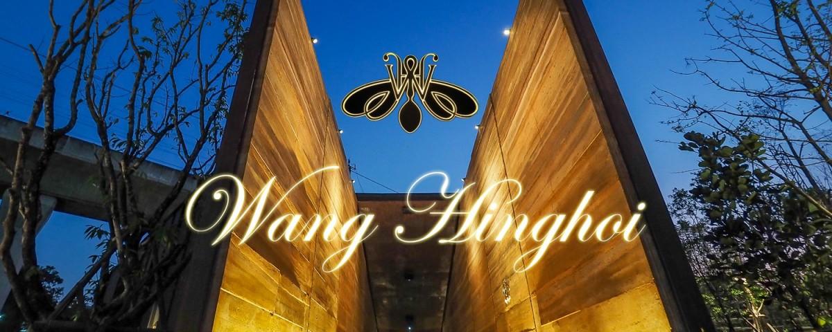 วังหิ่งห้อย Wang Hinghoi 000