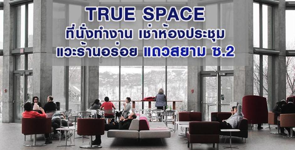 0 True space