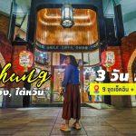 ไทจง (Taichung) 3 วัน 2 คืน ไปไหนได้บ้าง