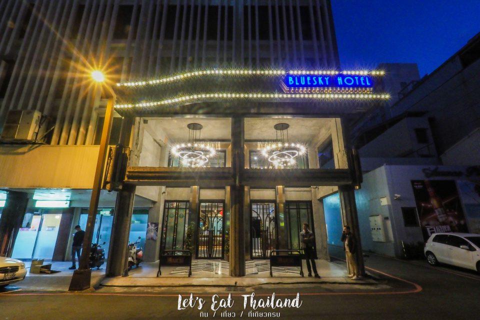 ด้านหน้าโรงแรม 1969 Blue Sky Hotel ไทจง