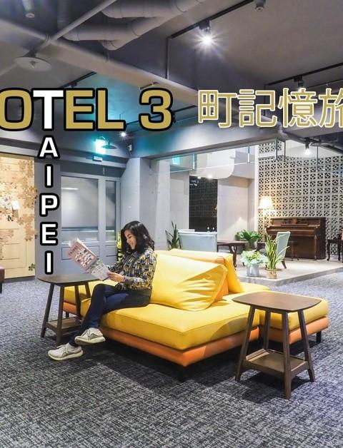 Cho Hotel 3 : แนะนำที่พักใน Taipei ใกล้สถานี