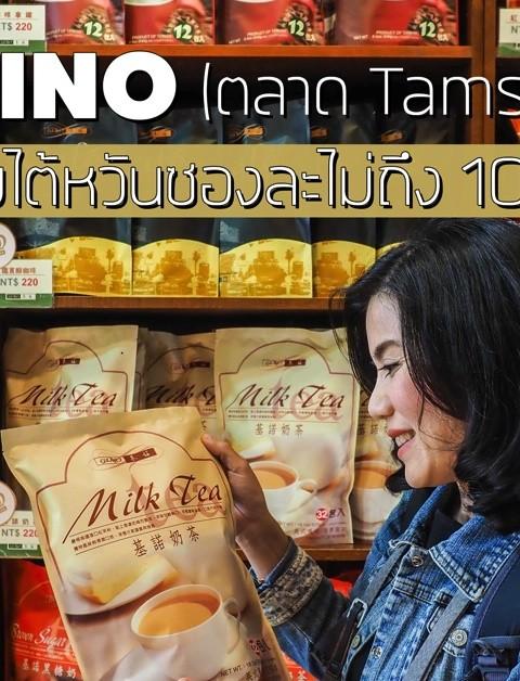 GINO Milk Tea ชานมในตลาด Tamsui ไม่ถึง 10 บาท
