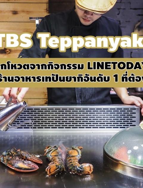 TBS Teppanyaki ถูกโหวตให้เป็นร้านเทปปันอันดับ 1 ไทเป