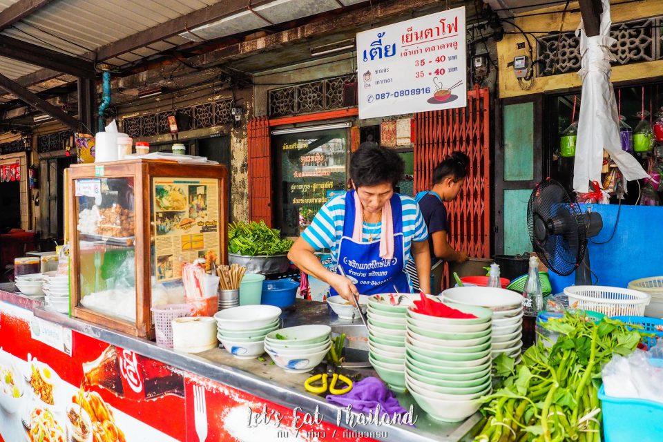 เตี้ย เย็นตาโฟ เจ้าเก่า ตลาดพลู ร้านดังตลาดพลู ของกินตลาดพลู ของอร่อยตลาดพลู