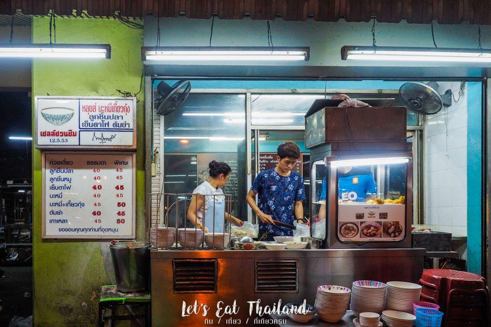 หลุยส์ บะหมี่เกี๊ยวกุ้ง ตลาดพลู ร้านดังตลาดพลู ของกินตลาดพลู ของอร่อยตลาดพลู