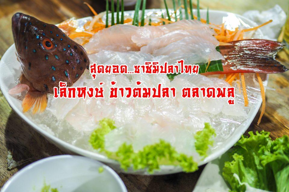 เล็กหงษ์ ข้าวตมปลา ตลาดพลู ร้านดังตลาดพลู ของกินตลาดพลู ของอร่อยตลาดพลู ซาชิมิปลาไทย