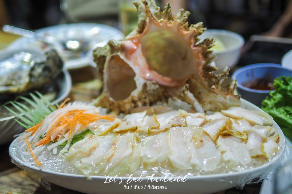 หอยสังข์ เล็กหงษ์ข้าวต้มปลา ตลาดพลู