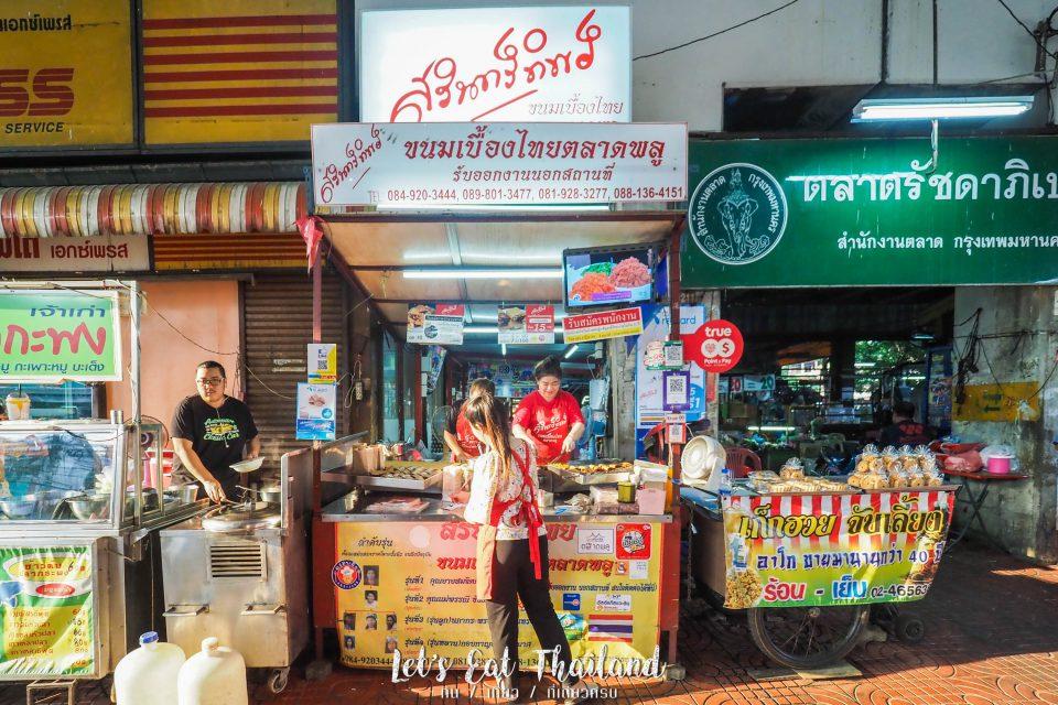 ขนมเบื้องสรินทร์ทิพย์ ตลาดพลู ร้านดังตลาดพลู ของกินตลาดพลู ของอร่อยตลาดพลู
