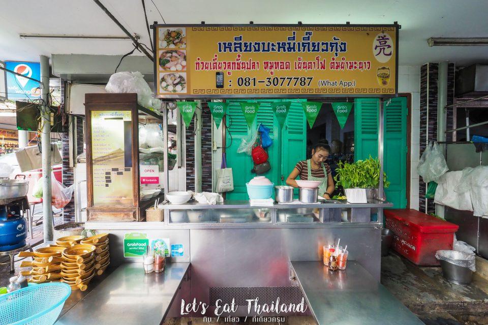 เหลียง บะหมี่เกี๊ยวกุ้ง ตลาดพลู ร้านดังตลาดพลู ของกินตลาดพลู ของอร่อยตลาดพลู