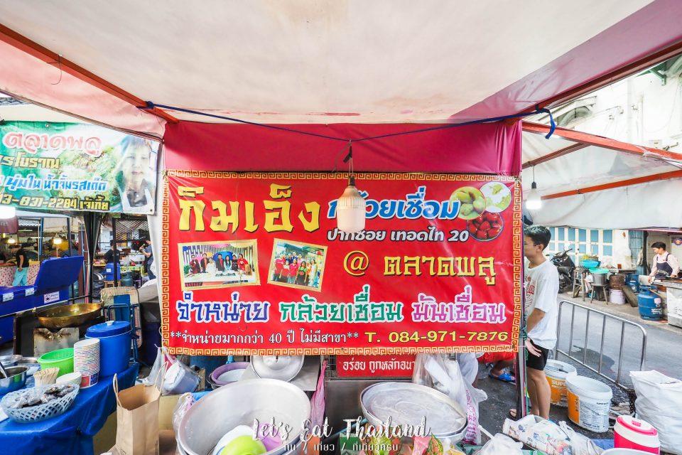 กิมเอ็ง ตลาดพลู ร้านดังตลาดพลู ของกินตลาดพลู ของอร่อยตลาดพลู