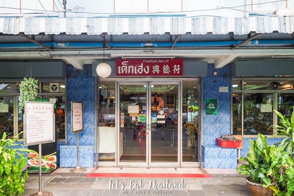 เต็กเฮง หมี่กรอบจีนหลี ร 5 ตลาดพลู ร้านดังตลาดพลู ของกินตลาดพลู ของอร่อยตลาดพลู