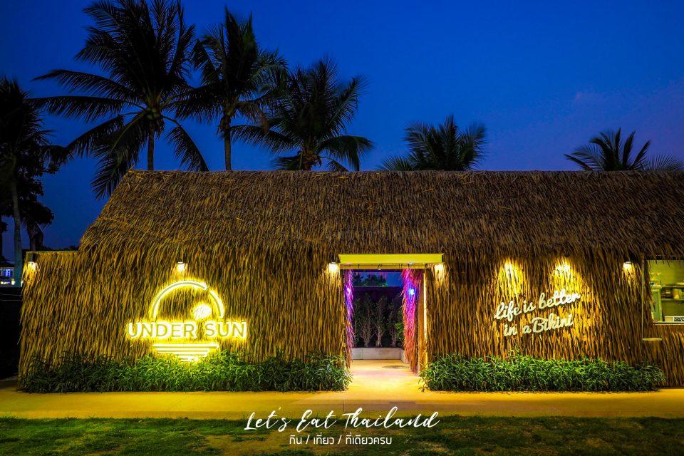 Under the sun Ana Anan Resort & Villa Pattaya อาณา อานันท์ รีสอร์ท แอนด์ วิลล่า พัทยา