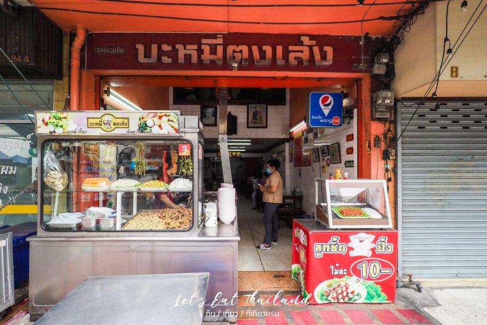 บะหมี่ตงเล้ง ตลาดพลู ร้านดังตลาดพลู ของกินตลาดพลู ของอร่อยตลาดพลู