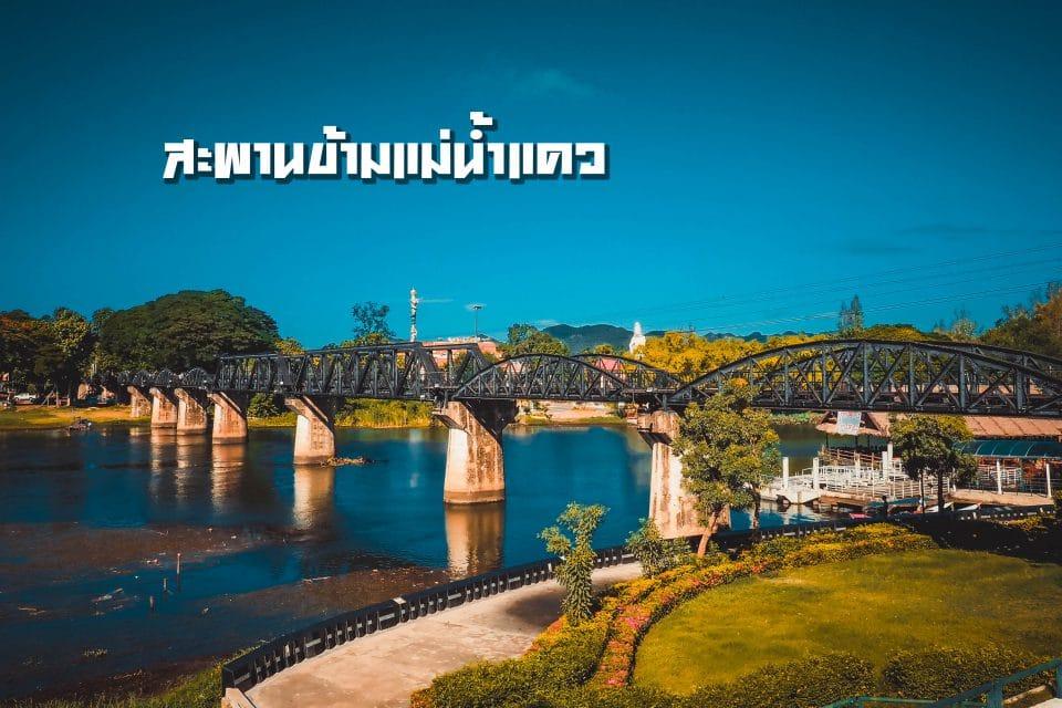 เที่ยวกาญจนบุรี สะพานข้ามแม่น้ำแคว
