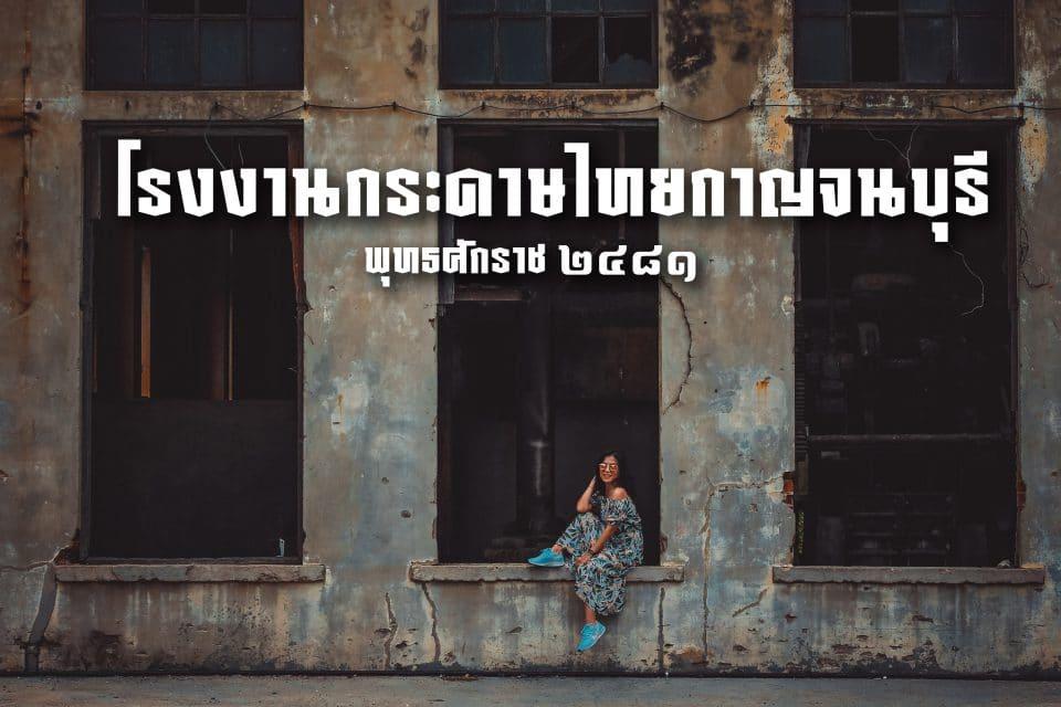 โรงานกระดาษไทย กาญจนบุรี