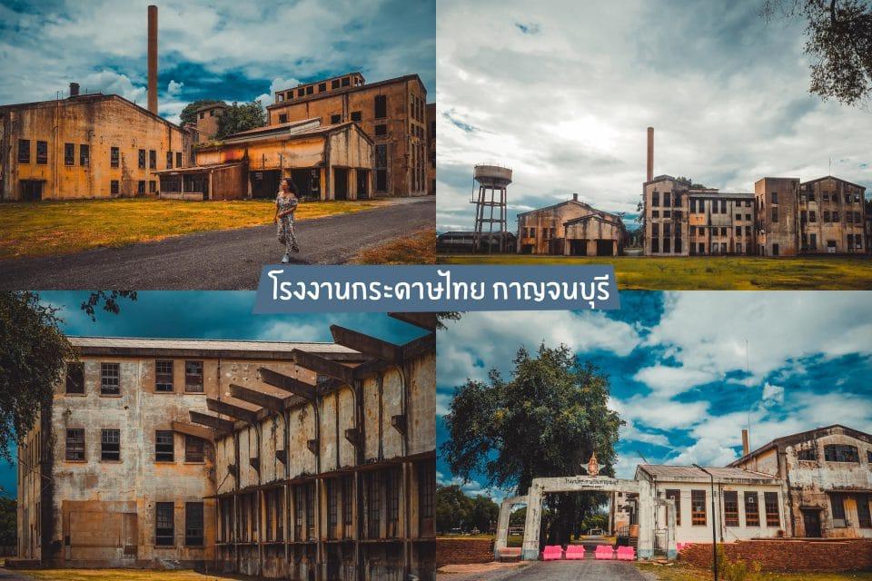 วิวรอบ โรงานกระดาษไทย กาญจนบุรี