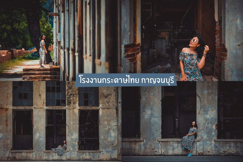 ถ่ายรูป โรงานกระดาษไทย กาญจนบุรี