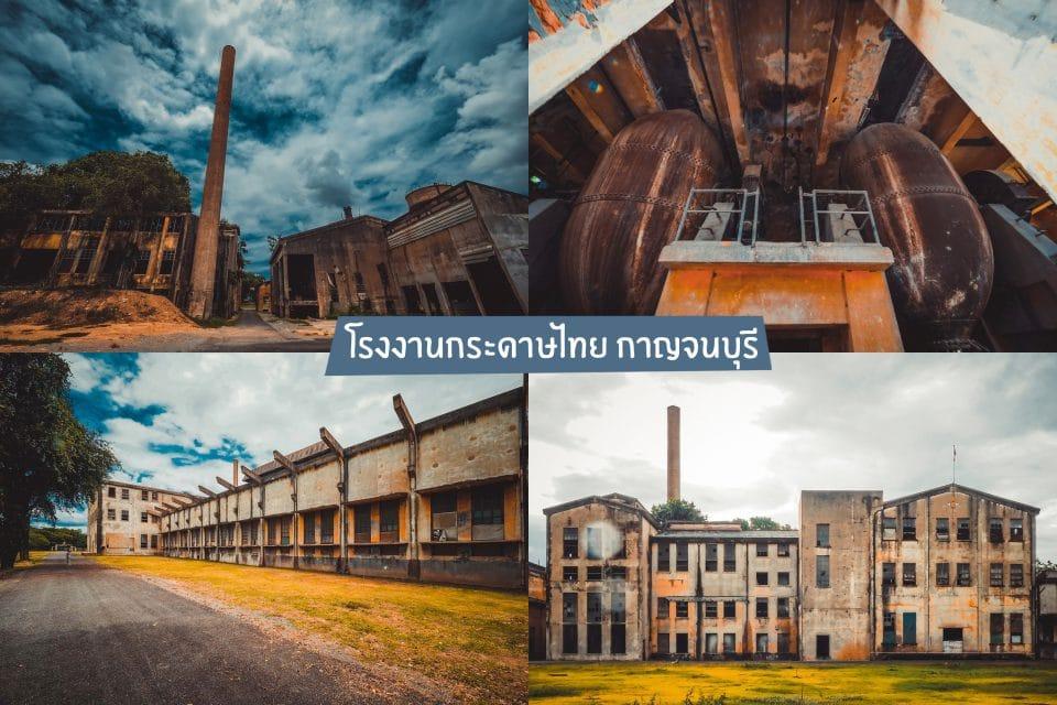ตึกเก่า โรงานกระดาษไทย กาญจนบุรี