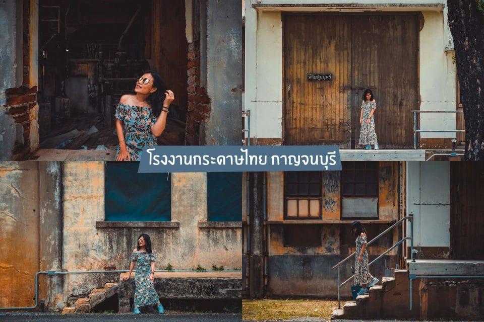 โพสต์ท่าถ่ายรูป โรงานกระดาษไทย กาญจนบุรี