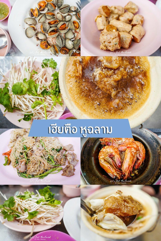 ร้านอร่อยเยาวราช เฮียตือหูฉลาม