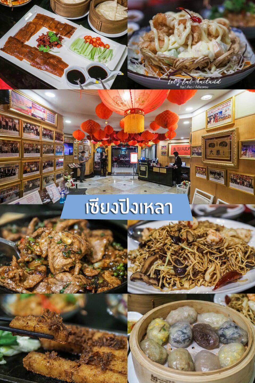 ร้านอร่อยเยาวราช เซียงปิงเหลา