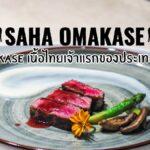 Saha Omakase : โอมากาเสะ เนื้อไทย เจ้าแรกของไทย