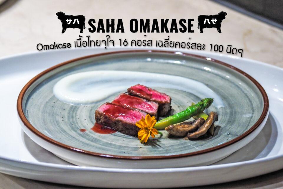 Saha Omakase โอมากาเสะเนื้อไทย